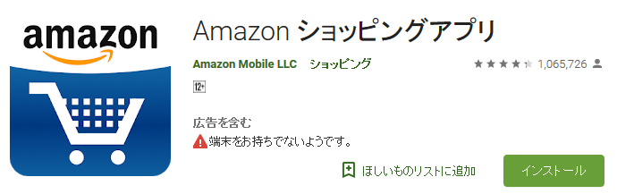 amazon_shopping_app_image
